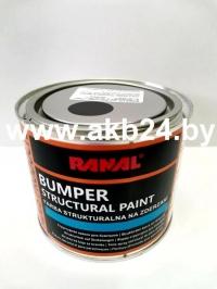 Структурная краска для бамперов RANAL 500 мл