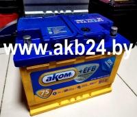 Аккумулятор АКОМ EFB 75Ah